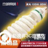 三基色節能燈泡 黃光105W 85W 2700K 適合配攝影燈泡拍照同時使用