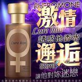 原裝正品 情趣香水 女性商品香水 情趣商品 誘惑他 女性費洛蒙持久淡香水