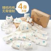 彌月禮盒嬰兒衣服棉質初生套裝送禮新生兒禮盒秋冬男禮物女寶寶用品大禮包