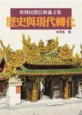 (二手書)臺灣民間信仰論文集:歷史與現代轉化