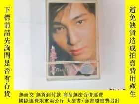 二手書博民逛書店老磁帶罕見許紹洋 永遠的戀人Y139793 中國唱片上海公司