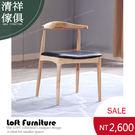 【新竹清祥家具】NRC-08RC23-北歐簡約復古梣木休閒椅 餐椅 牛角椅