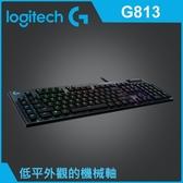 [富廉網]【Logitech】羅技 G813 Clicky RGB 青軸 機械遊戲鍵盤