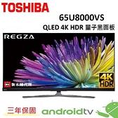 (贈強化餐具3件組)TOSHIBA 65型 QLED 4K HDR AndroidTV 量子黑面板電視 65U8000VS