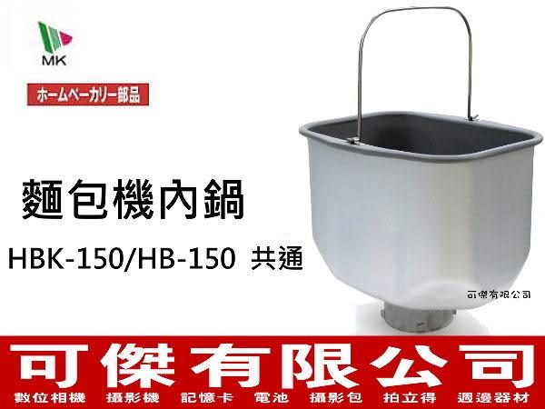 可傑 日本 精工 SEIKO 麵包機 内鍋 (專用於HBK-151 / HBK -150T)