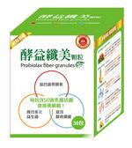 DJ 酵益纖美綜合蔬果酵素30包【躍獅】