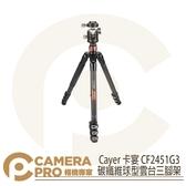 ◎相機專家◎ Cayer 卡宴 CF2451G3 碳纖維球型雲台三腳架 反折 可單腳 扳扣式 最高1720mm 公司貨