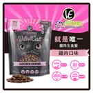 【力奇】VE 就是唯一 - 貓用生食餐-雞肉口味 12oz【同時享受:生食的營養+餵食的方便】(D002J01)