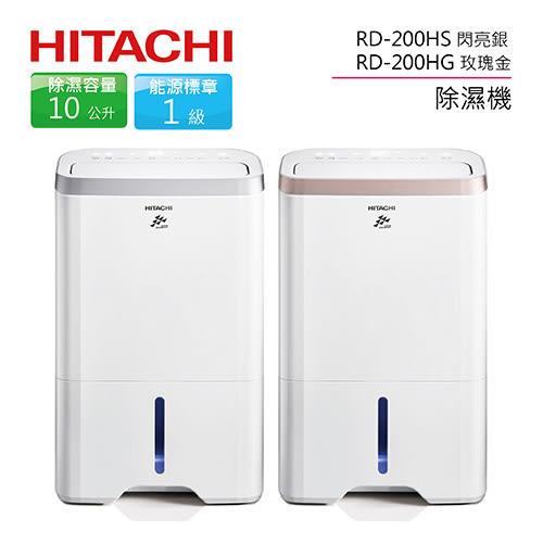 【現貨】HITACHI 日立 10公升 除濕機 RD-200HS / RD-200HG 公司貨 RD200HS RD200HG