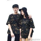 情侶裝韓版學生迷彩短袖T恤寬鬆沙灘女韓版上衣潮     潮流前線