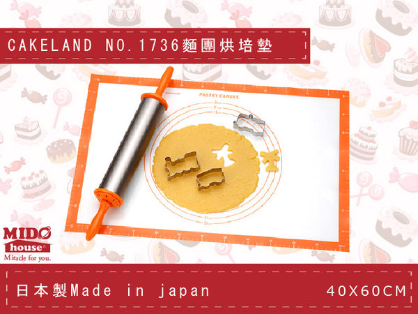 日本CAKELAND NO.1736麵團烘培墊 40X60CM《Mstore》