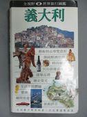 【書寶二手書T2/旅遊_ZFK】義大利_原價950_黃芳田, DK編輯部