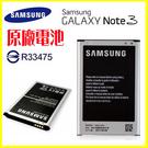 三星 SAMSUNG GALAXY Note3 LTE N900U/N9000 3200mAH 原廠電池 SADA08