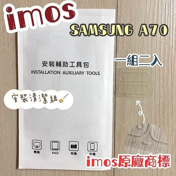 【iMos】3SAS 鏡頭保護貼2入組 附清潔組 Samsung Galaxy A70 (6.7吋) 雷射切割 疏油疏水 鏡頭貼