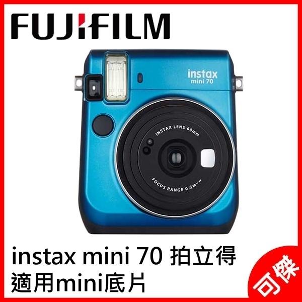 FUJIFILM instax mini70  富士 MINI 70 藍色 拍立得相機 拍立得  平輸 保固一年 24H快速出貨 送章魚腳架