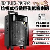 【南紡購物中心】HANLIN-GDP85拉桿式行動巨砲低音喇叭