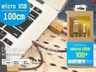 cheero 阿楞 發光線 micro USB 充電傳輸線 100cm 快充線 充電線 保固一年