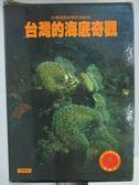 【書寶二手書T9/動植物_ZJV】台灣的海底奇觀_附殼