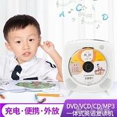 隨身聽KECAG英語CD播放器學生隨身聽復讀DVD胎教光盤專輯充電版便攜cd機禮物YYJ 育心館 雙十一特惠