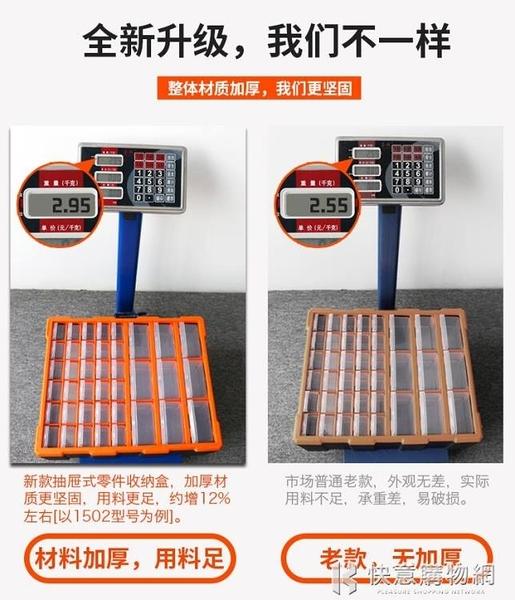 零件盒抽屜式分類多格箱積木螺絲元配件塑料整理櫃收納工具盒 NMS快意購物網