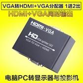 切換器 VGAhdmi分配器切換器轉HDMI vga一進二出1進2出 高清視頻同步分屏 阿薩布魯