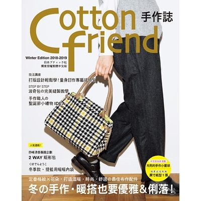 Cotton friend手作誌(43)冬的手作.暖搭也要優雅&俐落