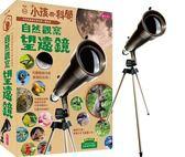 小孩的科學(4):自然觀察望遠鏡