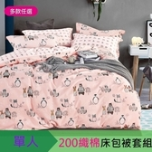 【eyah】台灣製200織紗天然純棉單人床包雙人被套三件組-多款任選小車車展示會