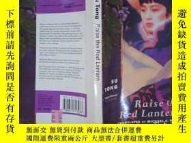 二手書博民逛書店SU罕見TONG: Raise the Red Lantern(詳見圖)Y6583 Tong Su (Aut