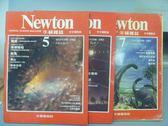 【書寶二手書T5/雜誌期刊_PBD】牛頓_5~7期間_共3本合售_海柳珊瑚等
