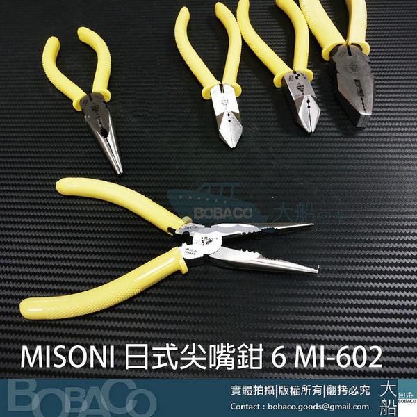 【大船回港】MISONI 劍牌 日式尖嘴鉗 6 附壓著 MI-602