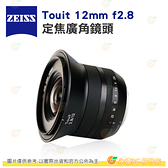 蔡司 Zeiss Touit 12mm f2.8 定焦廣角鏡頭 公司貨 自動對焦 E卡口 X卡口 SONY E 富士