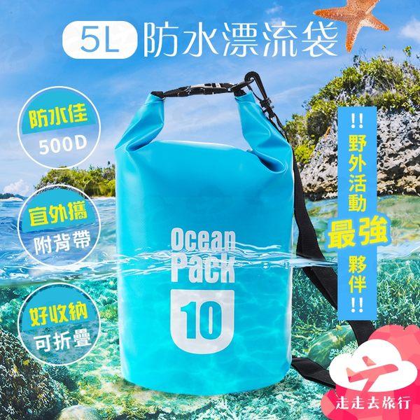 走走去旅行99750【GD018】5L戶外溯溪漂流袋防水桶 漂流防水袋 漂流沙灘防水桶包 4色可選