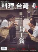 料理.台灣 7-8月號/2018 第40期