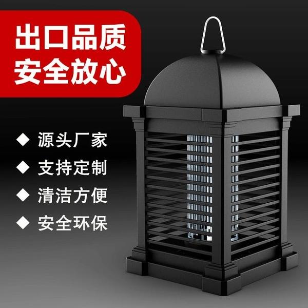 滅蚊燈 新款電擊式滅蚊燈亞馬遜家用臥室內紫外線大面積戶外靜音 ciyo黛雅