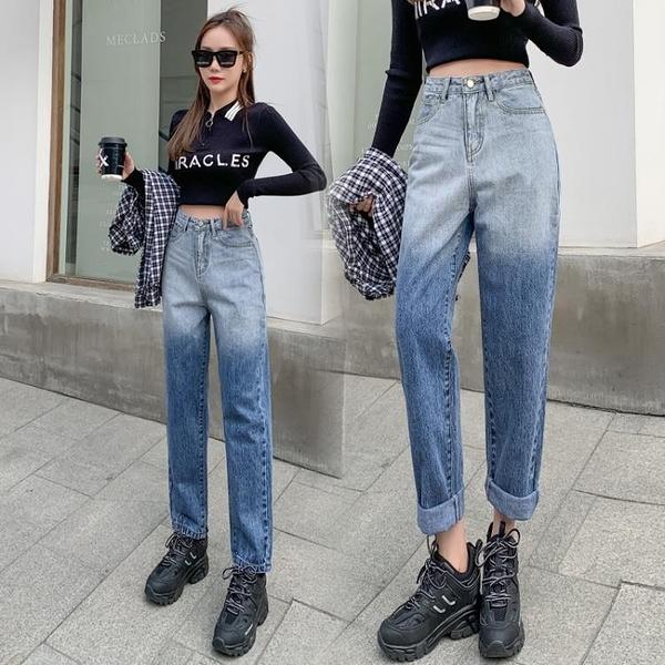 漸變色牛仔褲女bf風寬松顯瘦高腰牛仔直筒褲FFA025快時尚