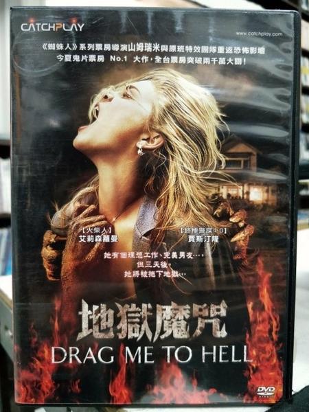 挖寶二手片-G27-001-正版DVD-電影【地獄魔咒】-艾莉森蘿曼 賈斯汀隆 蘿瑪蕾佛 迪利普勞(直購價)