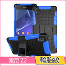 車輪紋 Sony Xperia Z2 手機殼 輪胎紋 索尼 L50W 保護套 全包 防摔 支架 外殼 硬殼 球形紋 足球紋
