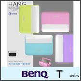 ★Hang H1-5200 馬卡龍行動電源/儀容鏡/BENQ T3