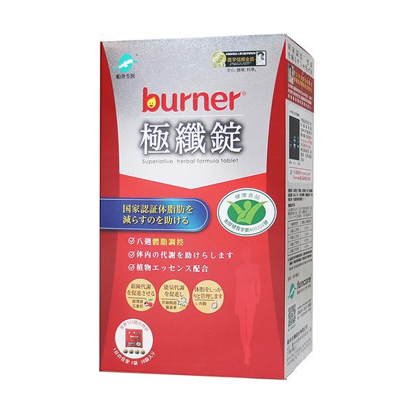 船井 burner倍熱 極纖錠(健字號) 40顆/盒 (4顆x10入)