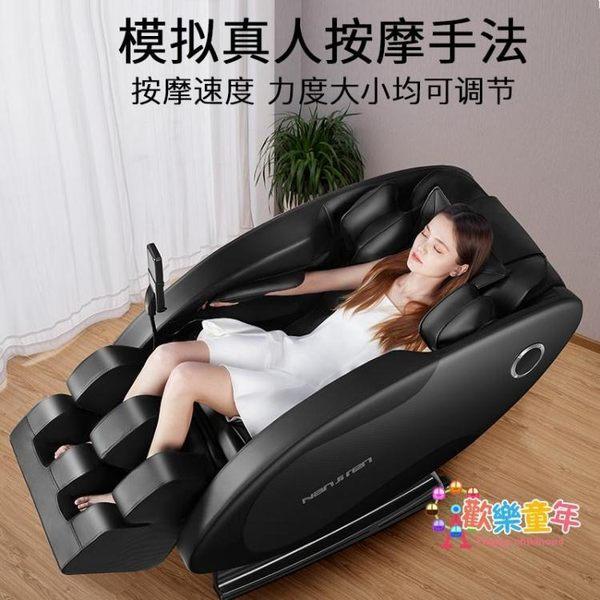 按摩椅 電動按摩椅新款家用全身揉捏小型按摩沙發全自動智慧太空艙T