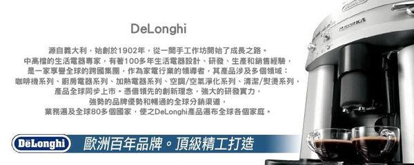 【Delonghi】迪朗奇 MAGNIFICA S ECAM 23.210.B 睿緻型全自動義式咖啡機