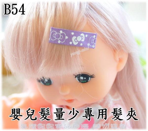 果漾妮妮 美式全包式BB夾 嬰兒 寶寶髮夾 兒童髮飾/瀏海夾/邊夾-髮量少少專用-【V3279-B54】