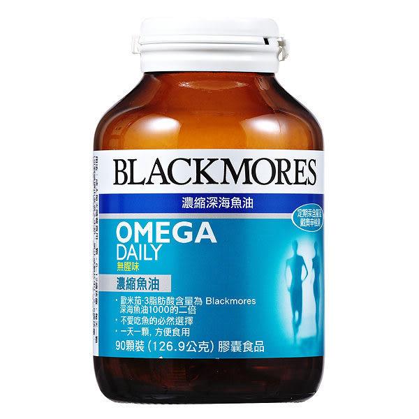 元氣健康館 BLACKMORES 澳佳寶 濃縮深海魚油Omega Daily(30顆裝/罐)