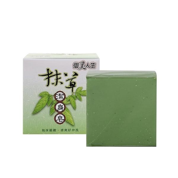 御美人生 抹草潔身皂 100g 抹草皂 香皂 肥皂 沐浴皂【YES 美妝】