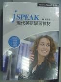 【書寶二手書T5/語言學習_QCR】iSpeak(進階篇)現代英語學習教材_共4本合售_未拆