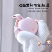 暖手寶 充電式暖手寶兩用便攜可愛女學生暖寶寶迷你隨身小型電暖寶熱水袋 3色