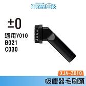 正負零±0吸塵器外接刷頭XJA-Z010