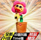 玩具 抖音同款無線藍牙妖嬈花太陽花向日葵毛絨抖音玩具會唱歌跳舞吹薩克斯的魔性禮物