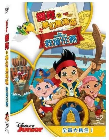 傑克與夢幻島海盜 救援任務 DVD (購潮8)